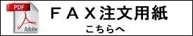 FAX/PDFバナー